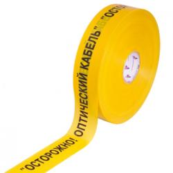 Лента сигнальная ЛСО-40 (500 п.м. 40 мм 100 мкм желтый фон черная надпись Осторожно оптический кабель)