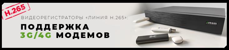 Видеорегистраторы «Линия H.265»: поддержка 3G/4G-модемов