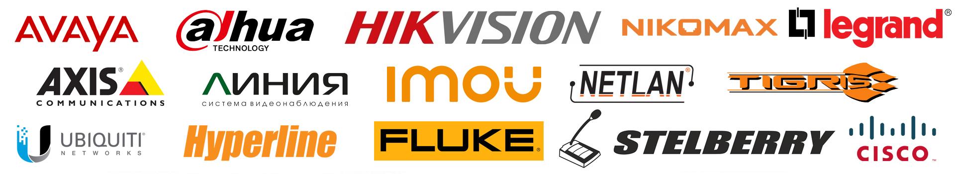бренд axis dahua hikvision nikomax legrand avaya hyperline itv netlan tigris ubiquiti fluke линия lenovo cisco