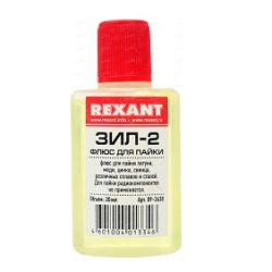 Флюс для пайки ЗИЛ-2 30мл REXANT 09-3630